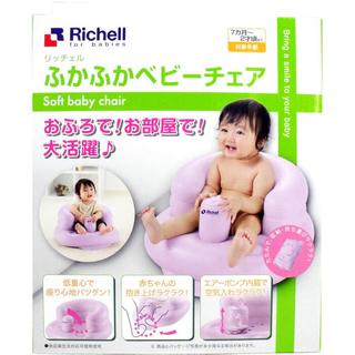 リッチェル(Richell)のリッチェル ふかふかベビーチェア(パープル)(その他)