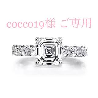 cocco19様 ご専用(リング(指輪))