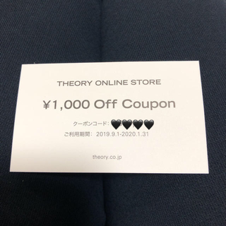 セオリー(theory)のtheory 1000円オフ クーポン(ショッピング)