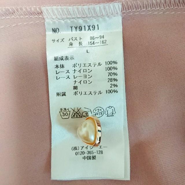 axes femme(アクシーズファム)のaxesfemme レディースのトップス(カットソー(長袖/七分))の商品写真