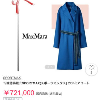 マックスマーラ(Max Mara)の(新品)SPORTMAXカシミヤ100%コート(ロングコート)