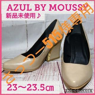 アズールバイマウジー(AZUL by moussy)のAZUL BY MOUSSY ベージュパンプス M (23.5cm)(ハイヒール/パンプス)