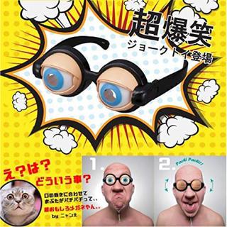 クレイジーアイズ パーティー グッズ めがね 眼鏡 面白い ザコシショウ(お笑い芸人)