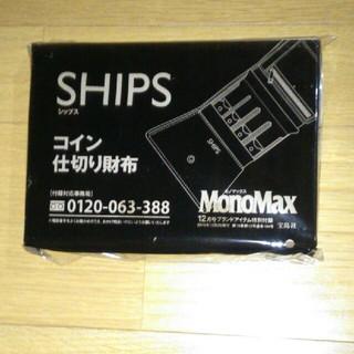 シップス(SHIPS)のモノマックス 2019年 12月号 付録 SHIPS コイン仕切り財布(コインケース/小銭入れ)