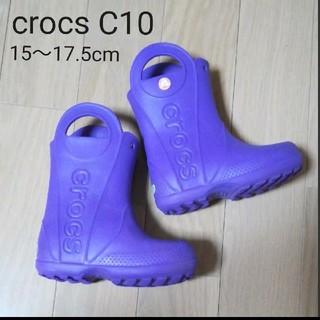 クロックス(crocs)のクロックス 長靴 C10 パープル 17.5cm(長靴/レインシューズ)
