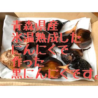 黒にんにくお試し青森県産(野菜)