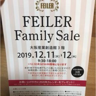 FEILER - ファイラー ファミリーセール 大阪会場