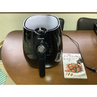 フィリップス(PHILIPS)のフィリップス ノンフライヤー HD9220 レシピ本付(調理機器)