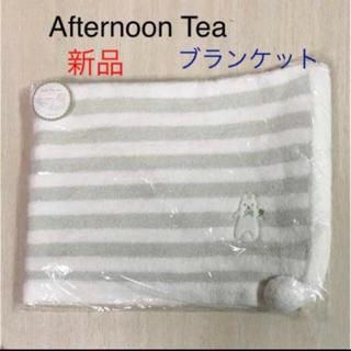アフタヌーンティー(AfternoonTea)のAfternoon Tea ♥️ブランケット 新品 グリーン ひざ掛け おくるみ(おくるみ/ブランケット)