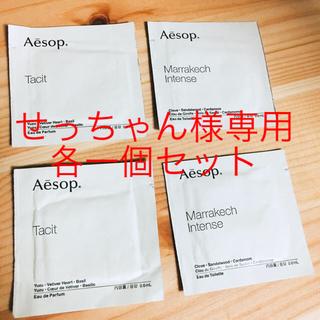 イソップ(Aesop)のAesop イソップ 香水サンプル タシット マラケッシュ 4個(ユニセックス)