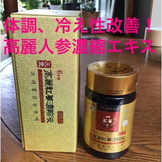 【ジマジマ様 専用】高麗人参濃縮液 6年根 ゴールド 5個(健康茶)