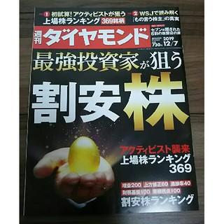 ダイヤモンドシャ(ダイヤモンド社)の最新号 週刊 ダイヤモンド 2019年 12/7号(ビジネス/経済/投資)