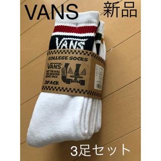 ヴァンズ(VANS)の新品!VANS カレッジソックス ライン ハイソックス 3足セット 白 (ソックス)