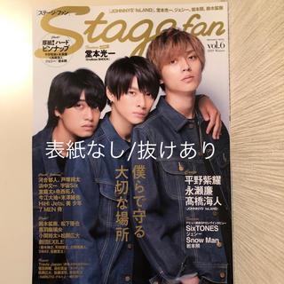 ジャニーズ(Johnny's)の Stage fan vol.6 2019 Winter(表紙なし/抜けあり)(アート/エンタメ)