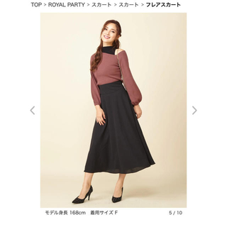 ROYAL PARTY - ROYAL PARTY スカート