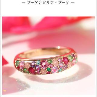 ティファニー(Tiffany & Co.)の定価143000円 ビズー bizoux ブーゲンビリアブーケ 8号(リング(指輪))
