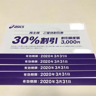 アシックス(asics)のアシックス 株主優待券5枚 30%オフ 送料込(ショッピング)