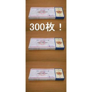 送料無料!ブルーチップ ハーフ券 300枚セット 応募券付!(フード/ドリンク券)