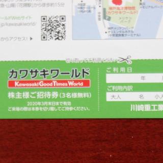 カワサキ ワールド 招待券 3名様分 2020年3月迄有効