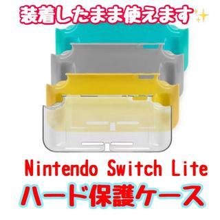 任天堂スイッチライト ハード保護ケース(クリア)+液晶保護フィルム222(その他)