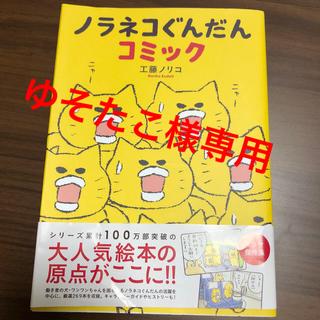 ハクセンシャ(白泉社)のノラネコぐんだんコミック(絵本/児童書)