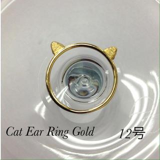 ✨セール✨猫耳リング ゴールド 12号(リング(指輪))