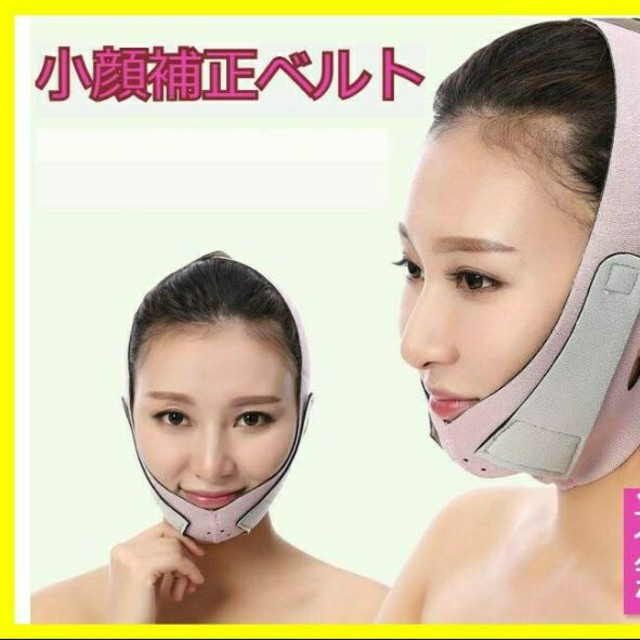 美容 マスク 通販 50枚 | 小顔補正ベルト こがおマスク リフトアップの通販