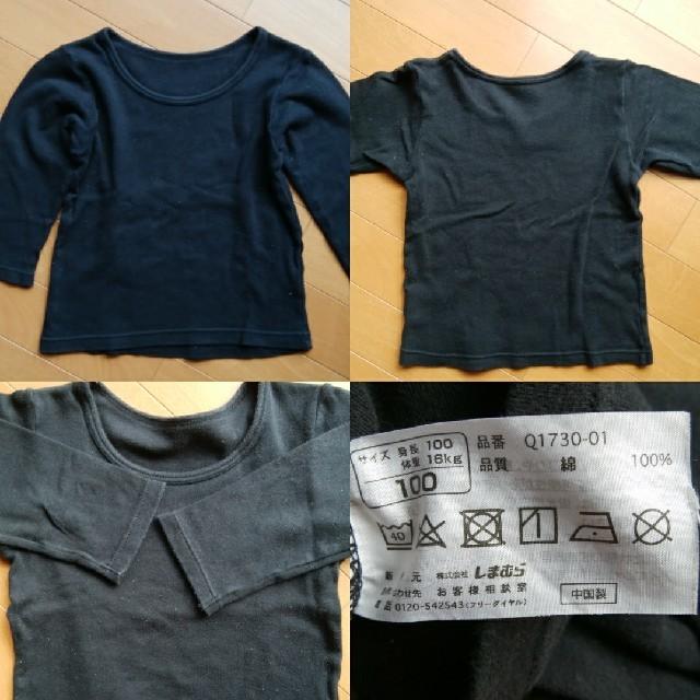 しまむら(シマムラ)の長袖インナー 2枚セット size:100 しまむら 乗り物柄/黒 キッズ/ベビー/マタニティのキッズ服男の子用(90cm~)(下着)の商品写真