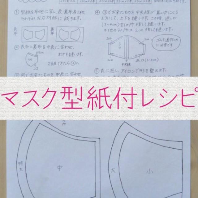 日本酒 マスク / ハンドメイド マスク 型紙付レシピ マスクゴムセットの通販