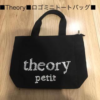 セオリー(theory)の美品■Theory セオリー■ロゴ ミニトートバッグ■黒/ブラック■レア■ (トートバッグ)