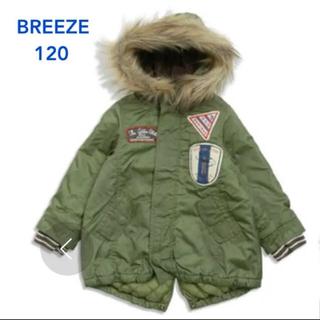 ブリーズ(BREEZE)のブリーズ ミリタリー 中綿 コート 120㎝ ・ニット帽(コート)