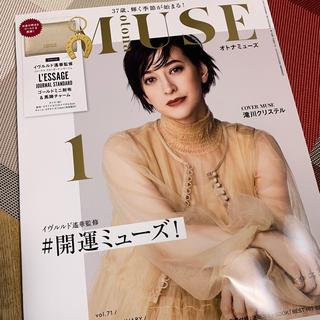 宝島社 - otona MUSE (オトナ ミューズ) 2020年 01月号