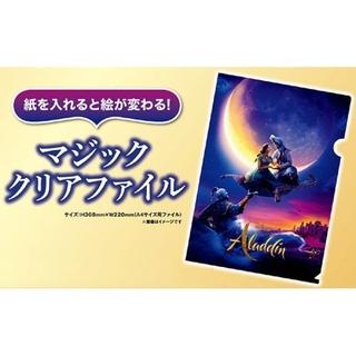 ディズニー(Disney)のアラジン マジック クリアファイル( 非売品 )ディズニー ジャスミン ジーニー(クリアファイル)