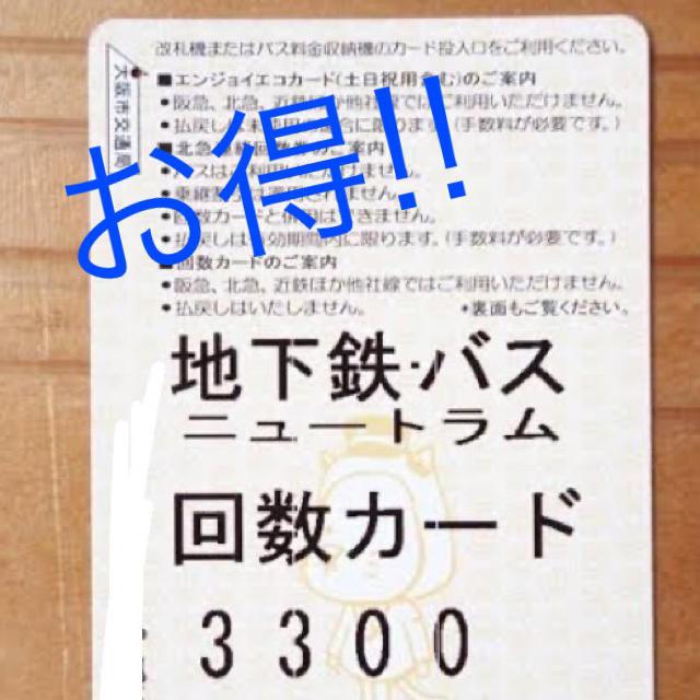 大阪 メトロ 定期 券 払い戻し