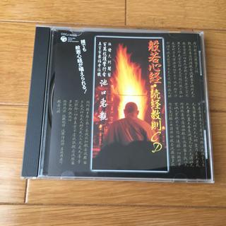 般若心経CD(宗教音楽)