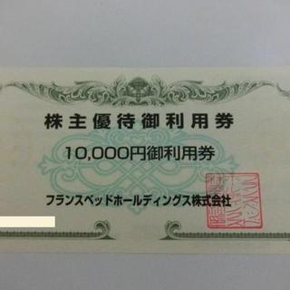 フランスベッド(フランスベッド)のフランスベッド 株主優待 10000円分(ショッピング)