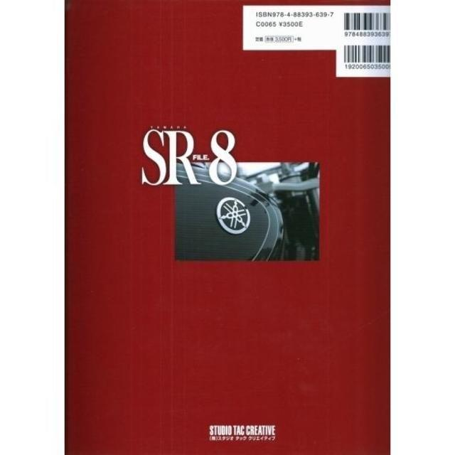 ヤマハSRファイル8 定価3,500円 自動車/バイクのバイク(カタログ/マニュアル)の商品写真