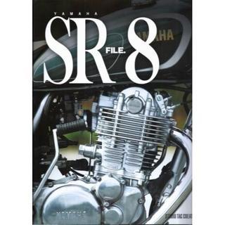 ヤマハSRファイル8 定価3,500円(カタログ/マニュアル)