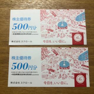 スクロール 株主優待券500円 2枚(ショッピング)