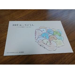 サンエックス(サンエックス)の映画 すみっコぐらし/入場者特典ポストカード/非売品(その他)