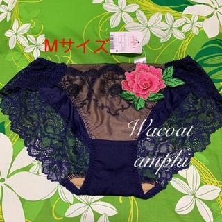 AMPHI - Mサイズ・ワコール・amphi・ネイビー色・ピンクゴールドローズ