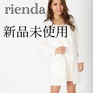 リエンダ(rienda)のrienda ニット ガウン コート(ガウンコート)