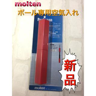 モルテン(molten)のモルテン  ボール専用空気入れ ハンドポンプ レッド(その他)