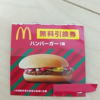 5枚セット!ハンバーガー交換券(フード/ドリンク券)