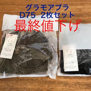 ★新品★グラモアブラ(D75   2枚セット) カーキとブラック  未使用未開封(ブラ)