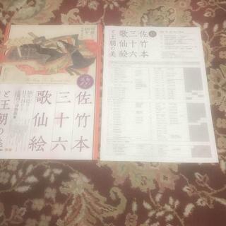 京都国立博物館『佐竹本三十六歌仙絵と王朝の美』展のパンフレット&出品目録(印刷物)