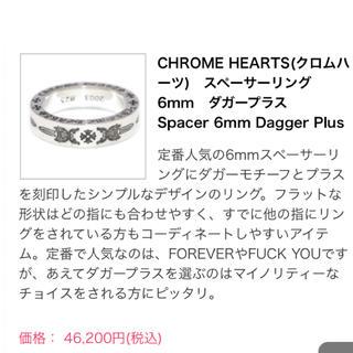 クロムハーツ(Chrome Hearts)のクロムハーツ ダガーリング 小指用 (リング(指輪))