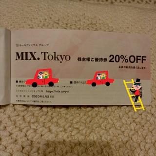 ジルスチュアート(JILLSTUART)のMIX.Tokyo⭐20%オフ 株主優待(ショッピング)
