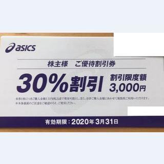アシックス(asics)の【2枚】 最新 アシックス株主優待券 30%割引券~2020年3月末(ショッピング)