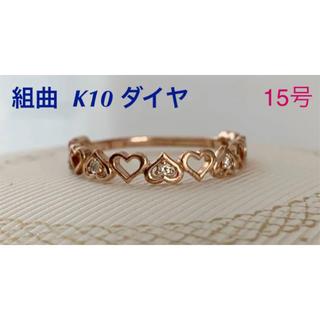 クミキョク(kumikyoku(組曲))のリング 指輪 K10 ピンクゴールド ダイヤ ハート ハーフエタニティ 15号(リング(指輪))